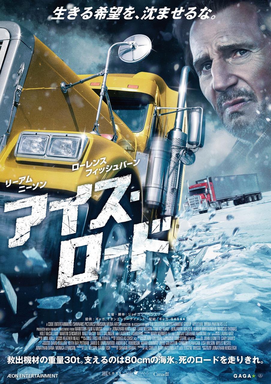 リーアム・ニーソン主演  熱いレスキュー・エンターテインメント作品 映画『アイス・ロード』日本版予告映像&ポスタービジュアルが公開