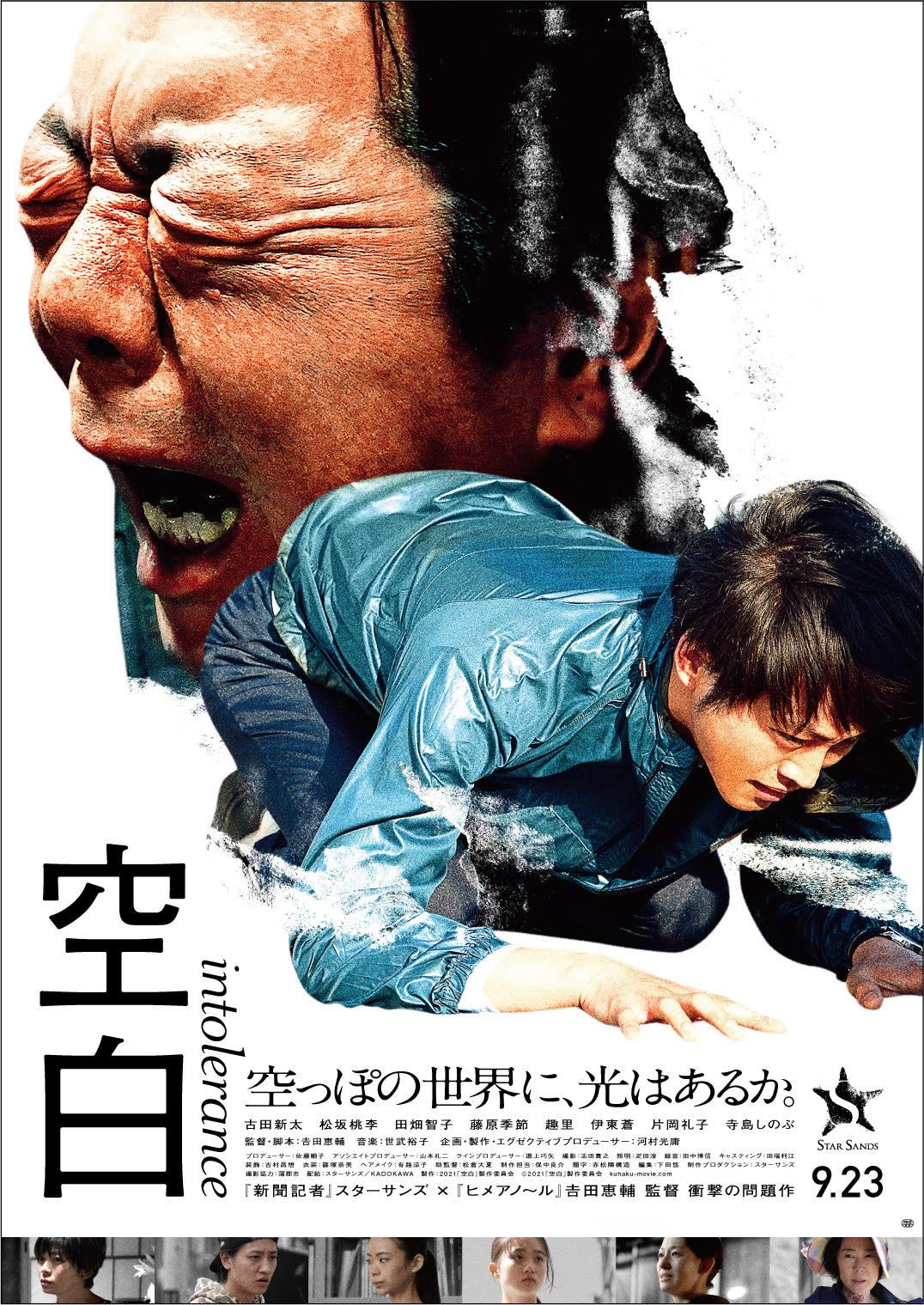 「いつかデッドプール役を演じたい」 映画『空白』主演の古田新太が語る、愛嬌溢れるキャラクターに惹かれる理由