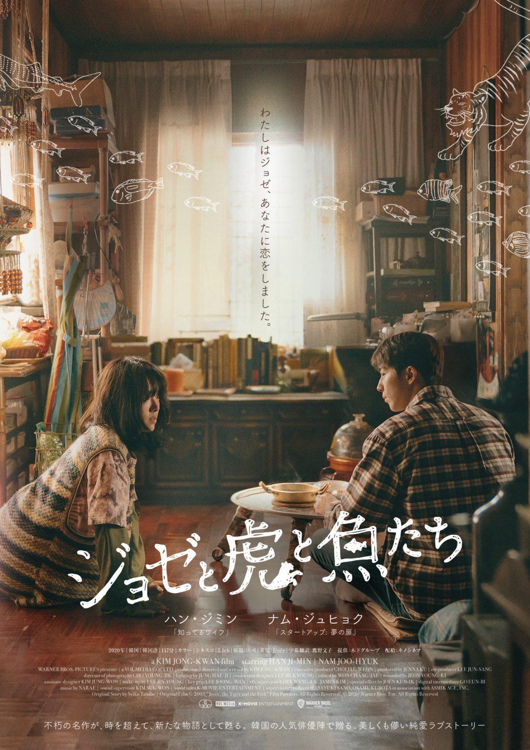 韓国の人気俳優陣で蘇る 不朽の名作 映画『ジョゼと虎と魚たち』予告映像と場面写真が公開
