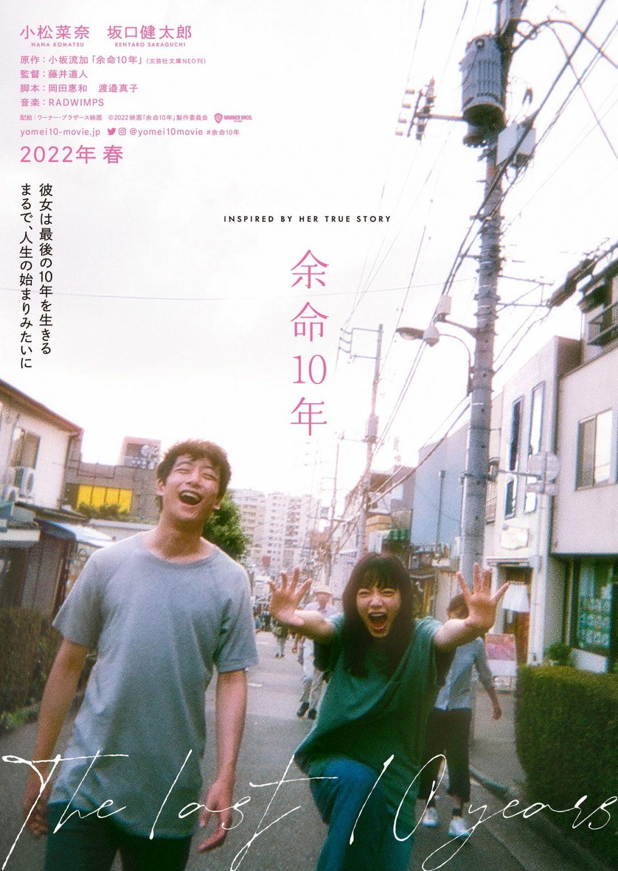小松菜奈×坂口健太郎のW主演 映画『余命10年』息をのむ美しさの特報映像&ティザービジュアルが公開