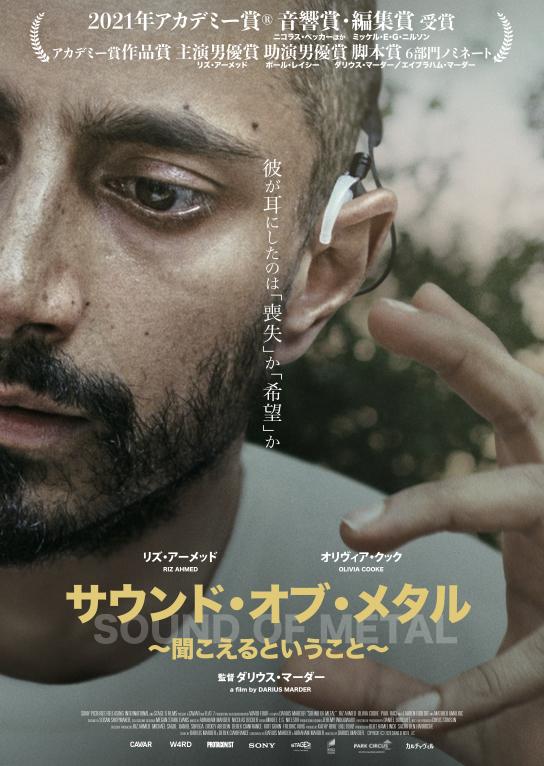 映画『サウンド・オブ・メタル』 主演のリズ・アーメッドが語る特別映像 & ダリウス・マーダー監督からのメッセージが公開