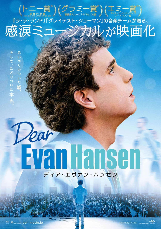 第34回東京国際映画祭クロージング作品 映画『ディア・エヴァン・ハンセン』劇中歌「The Anonymous Ones」のミュージックビデオが公開