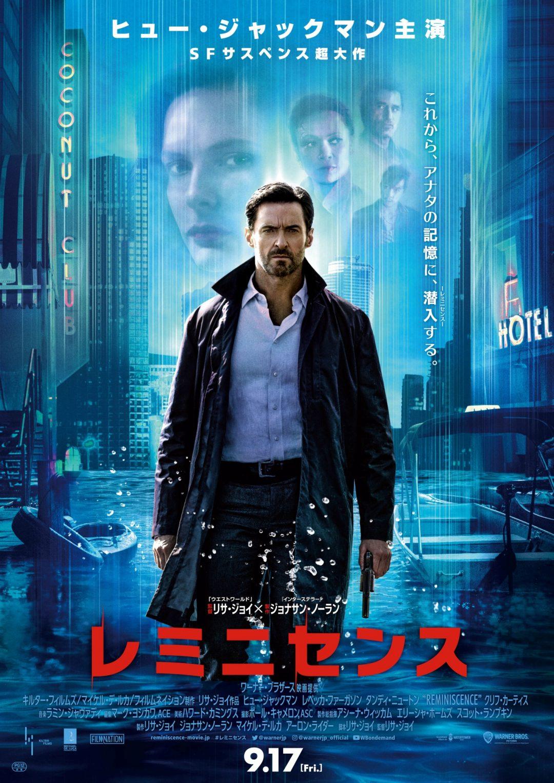 声優・島﨑信長がナレーションを担当した 映画『レミニセンス』特別映像が公開