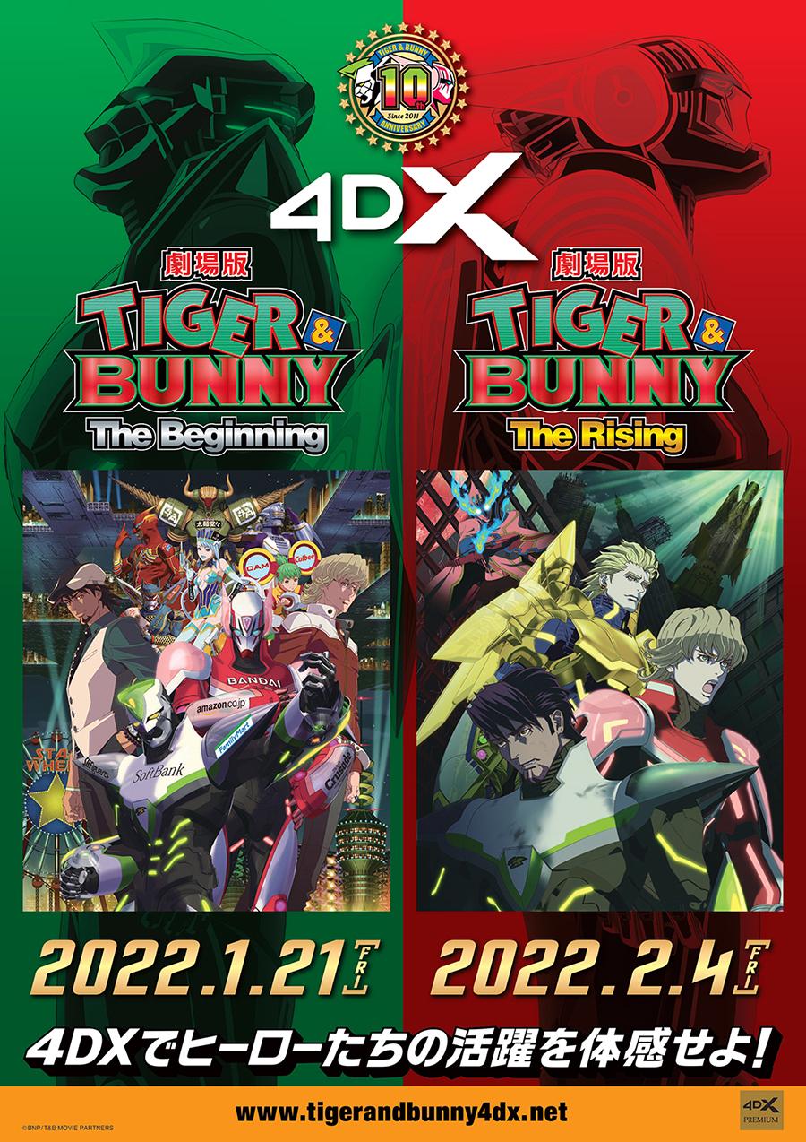 4DX上映決定!『劇場版TIGER & BUNNY』-The Beginning- / -The Rising- の4DX版予告映像&ポスタービジュアルが公開