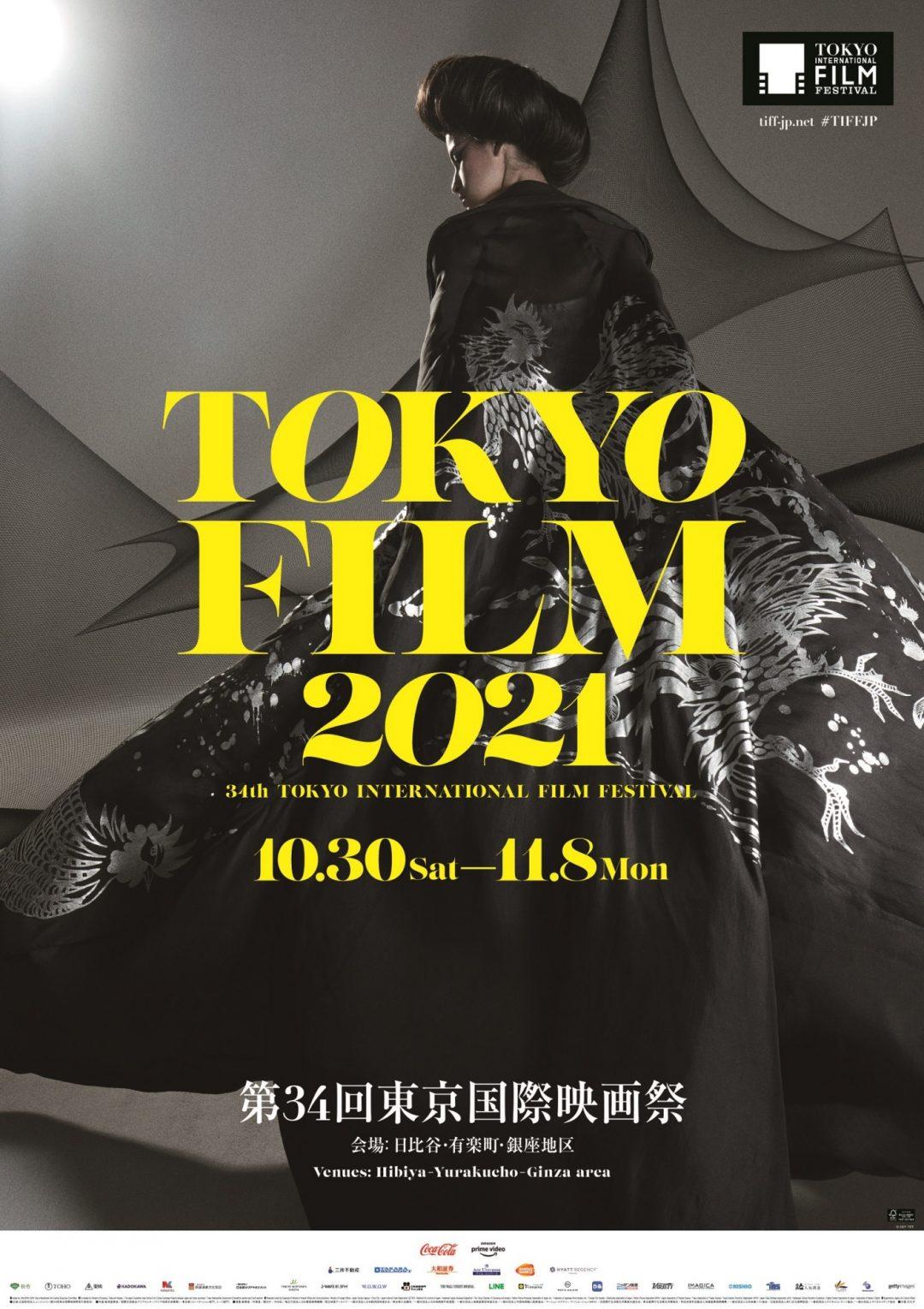 第34回東京国際映画祭 世界的デザイナー・コシノジュンコ監修の新ポスタービジュアルが公開