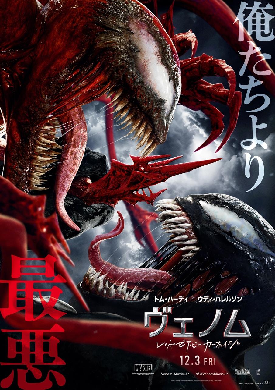 ヴェノムを凌駕する《最悪》な存在 映画『ヴェノム:レット・ゼア・ビー・カーネイジ』日本版ポスタービジュアル&劇場版予告映像が公開