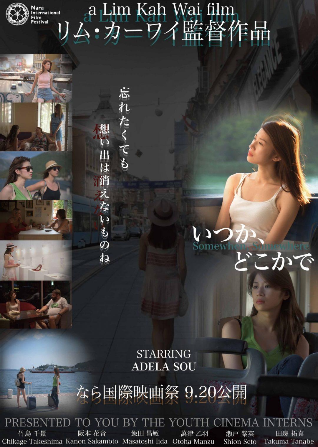 リム・カーワイ監督作品 映画『いつか、どこかで』が「なら国際映画祭 for Youth 2021」で上映 !  宣伝・広報活動はユースシネマインターン生たちが担当