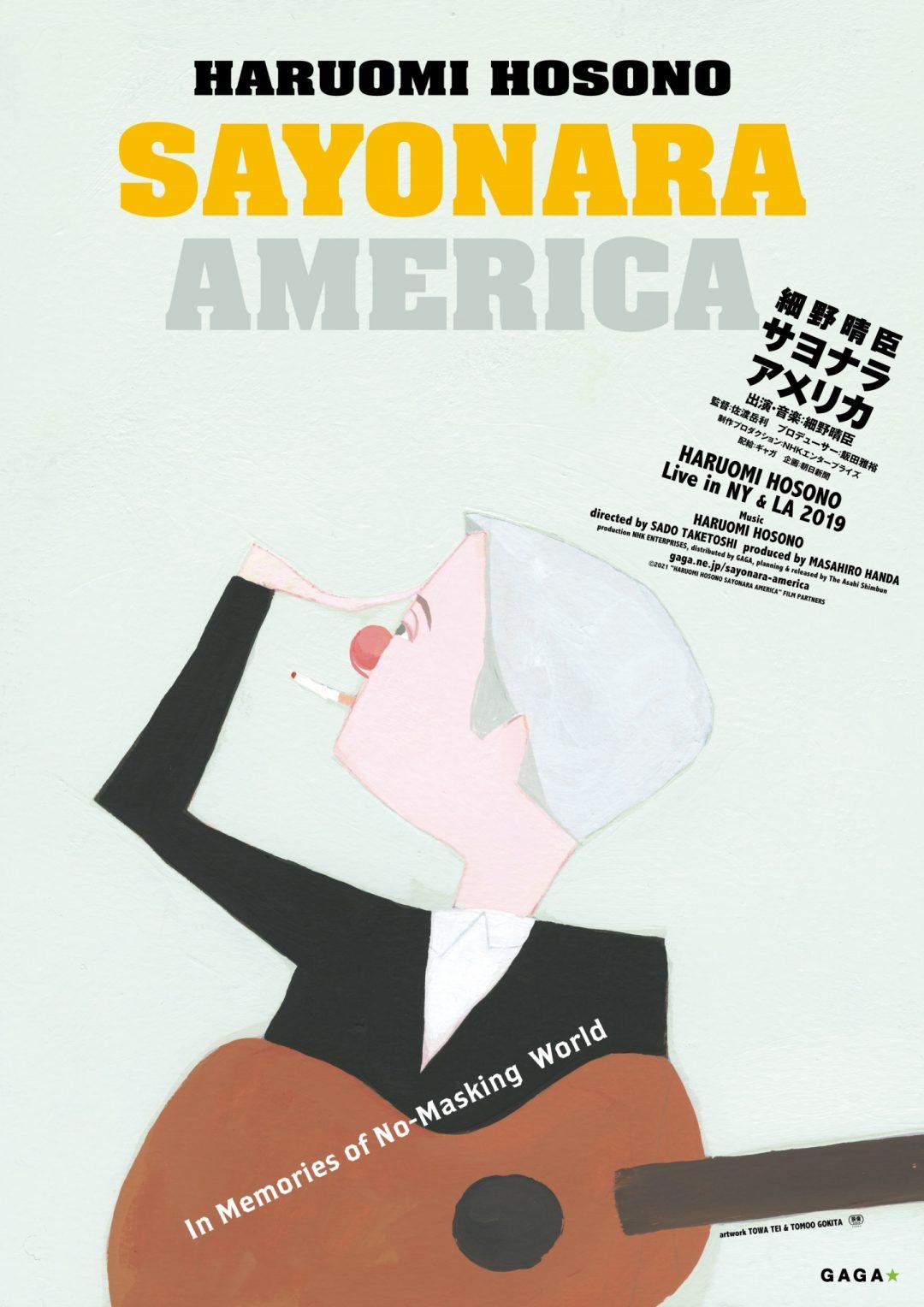 上映決定!細野晴臣 2年ぶりの新たなライブ・ドキュメンタリー映画『SAYONARA AMERICA』ポスタービジュアルも公開
