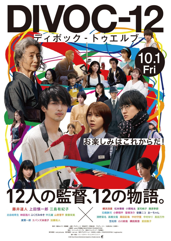 12人の監督が描く、12の物語 映画『DIVOC-12』 上田慎一郎監督チーム4作品の予告映像が公開