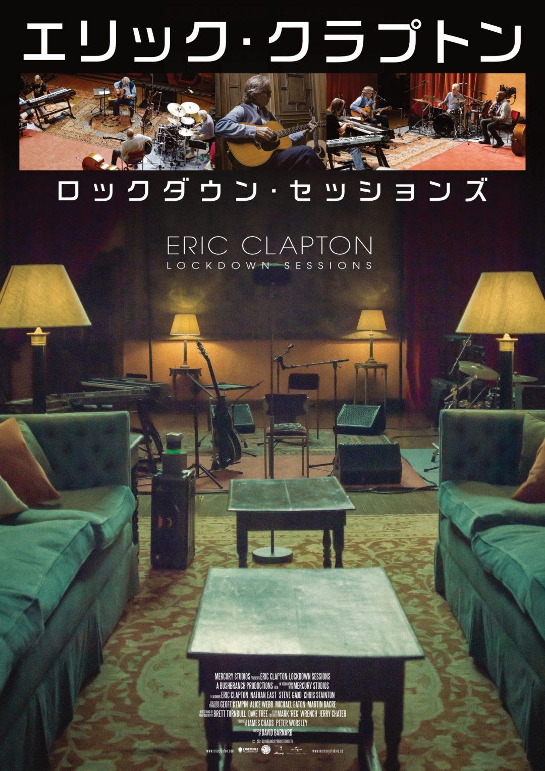 クラプトンのライブをスクリーンで!劇場上映版『エリック・クラプトン / ロックダウン・セッションズ』 期間限定公開が決定