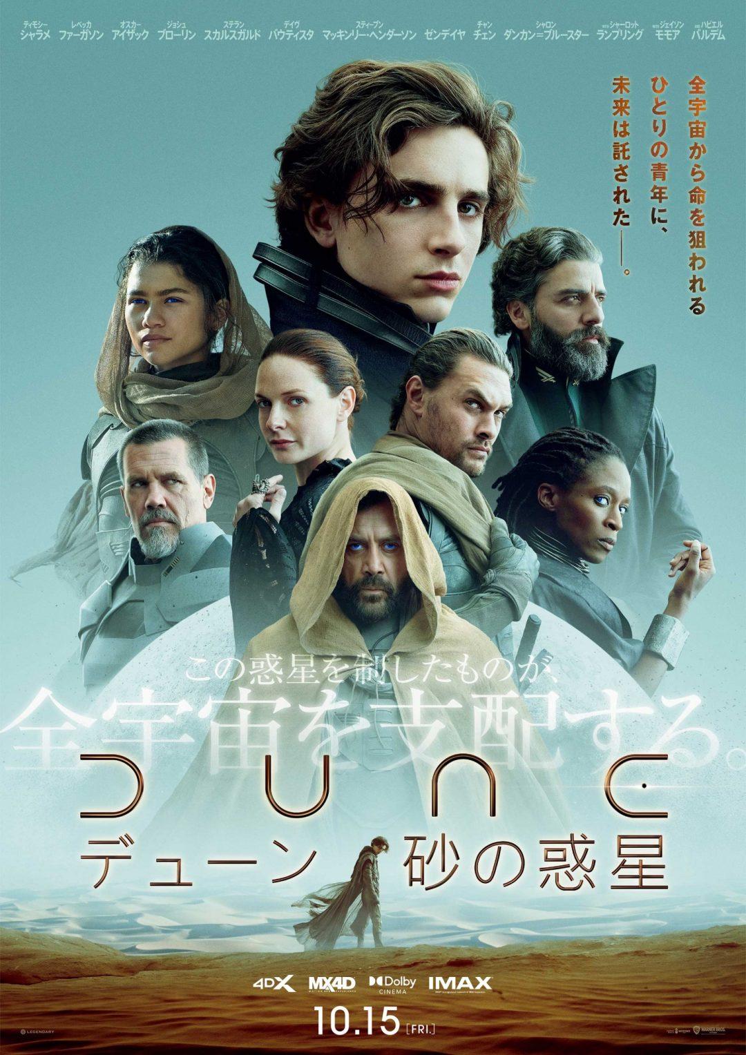 映画『DUNE / デューン 砂の惑星』ティモシー・シャラメからの日本限定メッセージも収録された15秒SPOT 3タイプが公開