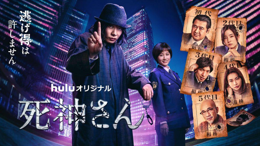 田中圭 / 前田敦子と5人の相棒が勢ぞろい Huluオリジナルドラマ『死神さん』の新予告映像が公開