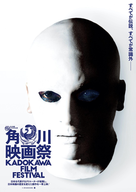 日本映画の歴史を変えた角川映画の傑作31本を一挙上映 ! 「角川映画祭」予告映像が公開