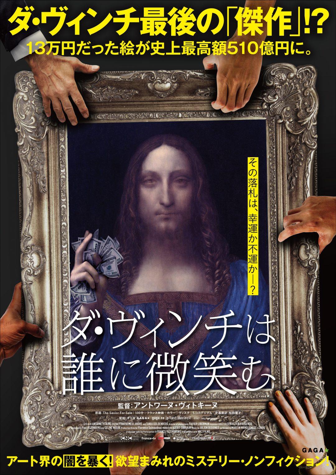 史上最高額510億円で落札されたダ・ヴィンチ最後の傑作が消えた…アート界の闇を暴く ! 映画『ダ・ヴィンチは誰に微笑む』予告映像が公開