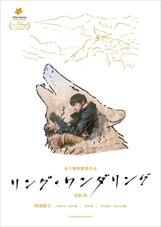 ワルシャワ国際映画祭・正式出品決定!映画『リング・ワンダリング』特報映像&ティザービジュアルが公開