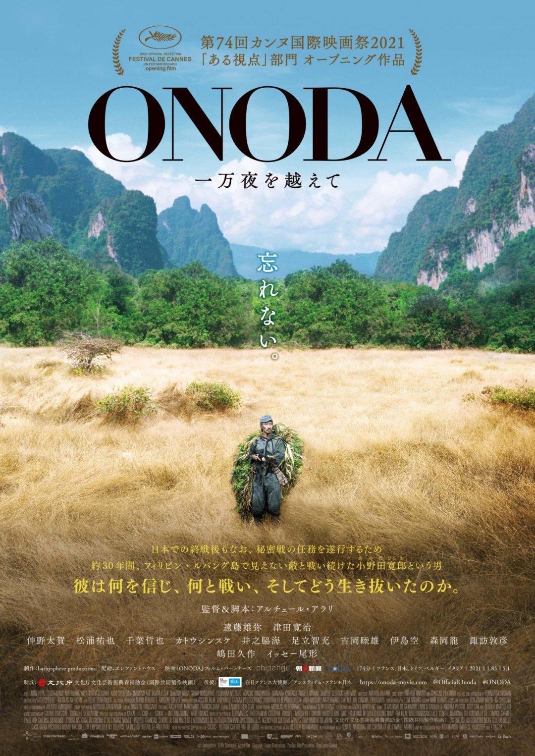 フランス大使館で公開直前記者発表会を開催 映画『ONODA 一万夜を越えて』特報映像第2弾も公開