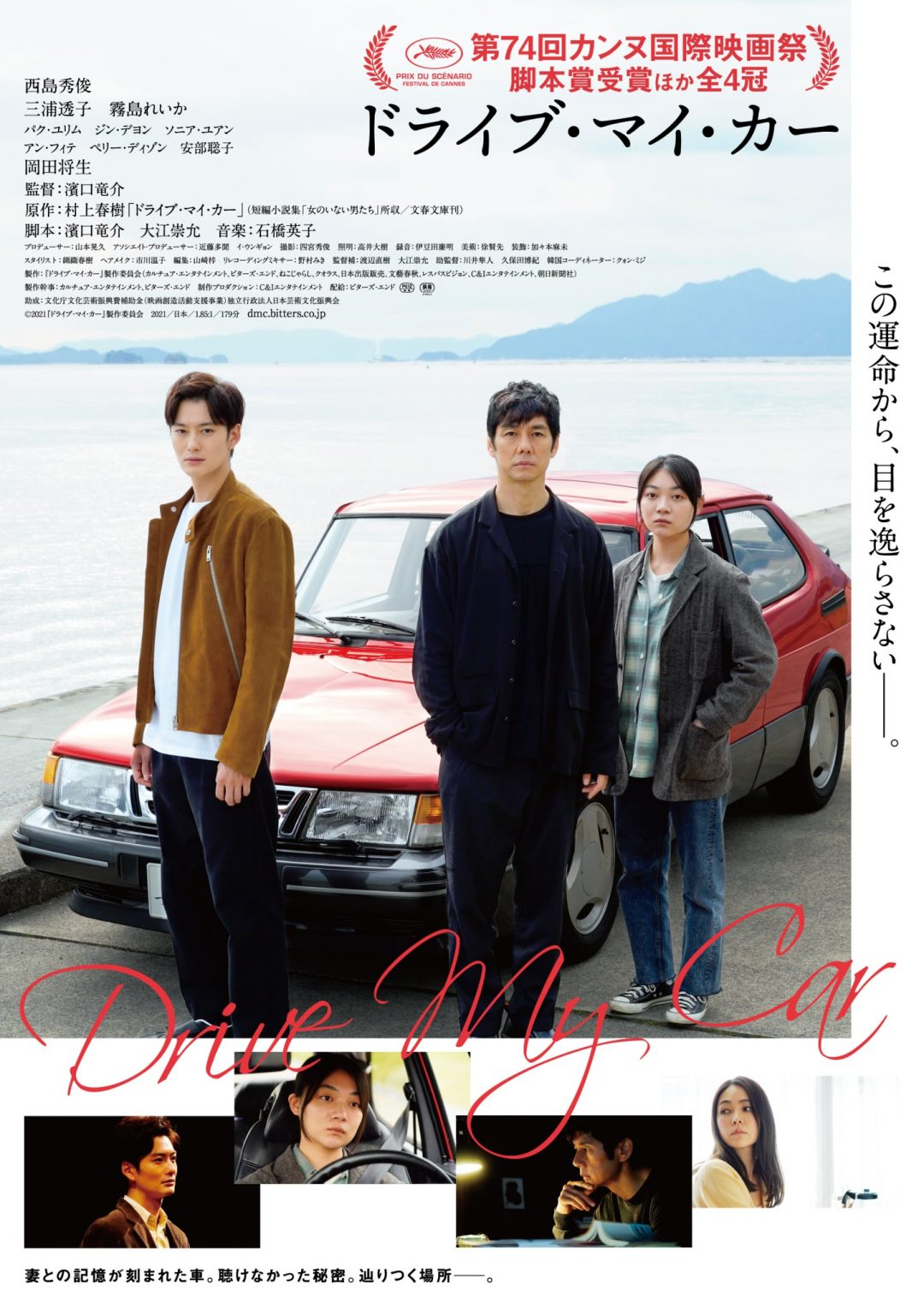 映画『ドライブ・マイ・カー』第94回アカデミー賞国際長編映画賞部門の日本代表に選出!