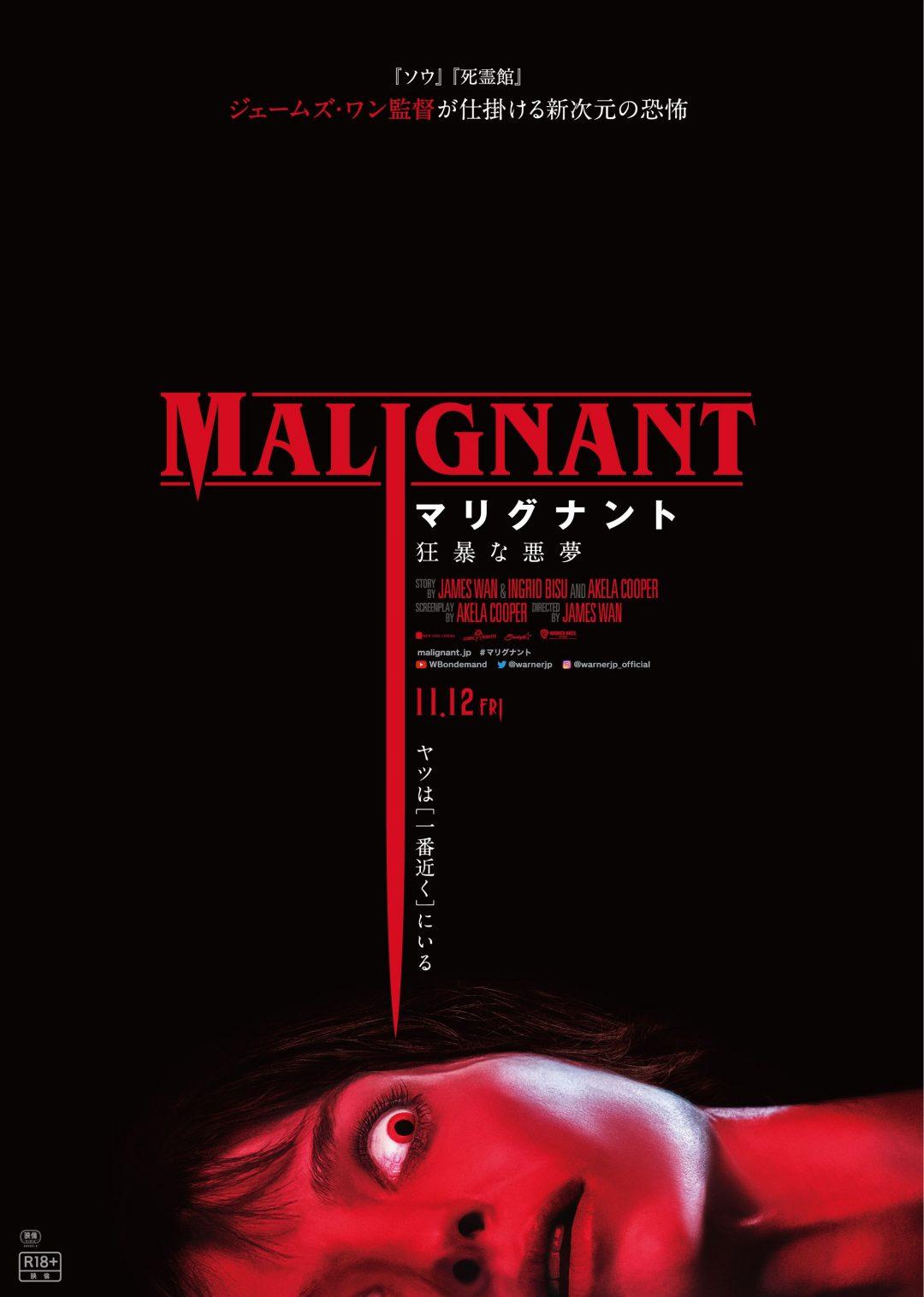 """""""ホラー界の帝王""""スティーブン・キングも絶賛!映画『マリグナント 狂暴な悪夢』熱狂コメント続出の最新スポット映像が公開"""