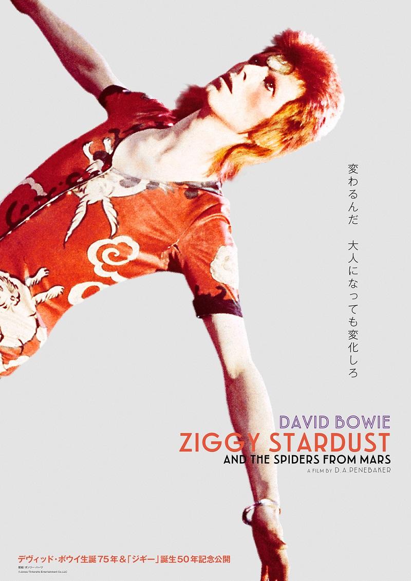 デヴィッド・ボウイ伝説の始まりを告げた至高のライブ映画『ジギー・スターダスト』予告映像が公開