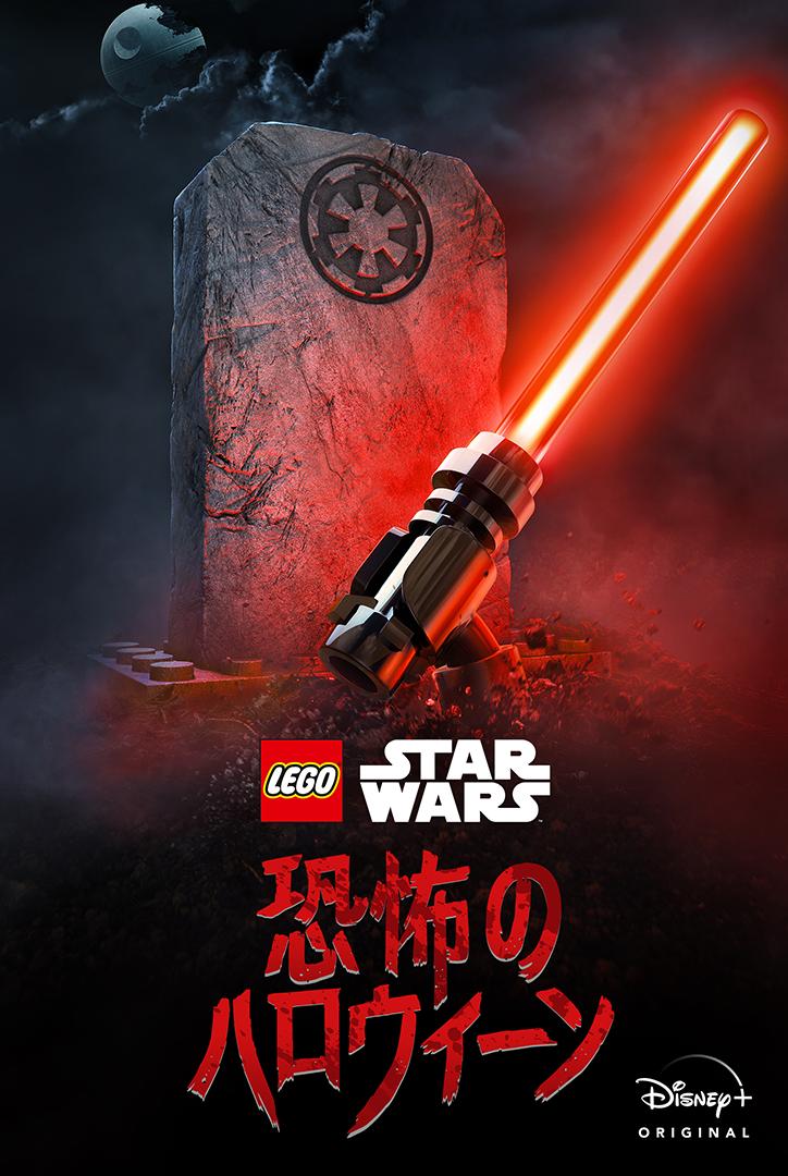 ダークサイドたちの不気味な伝説を語る予告映像が公開 『LEGO スター・ウォーズ / 恐怖のハロウィーン』がディズニープラスにて10月8日(金)より独占配信開始