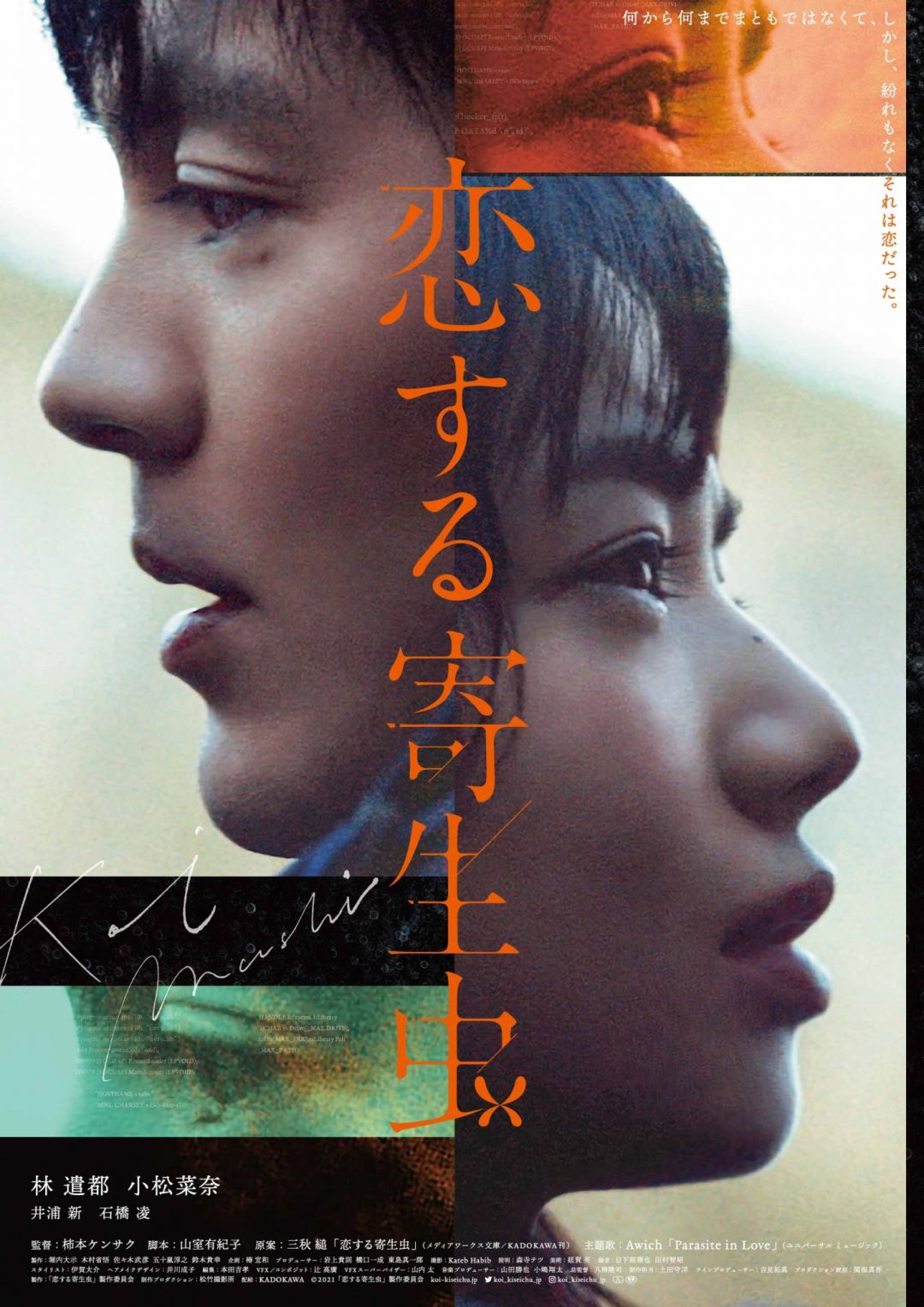 林遣都×小松菜奈のW主演 映画『恋する寄生虫』2人の美しさが際立つ予告映像2種&ポスタービジュアルが公開